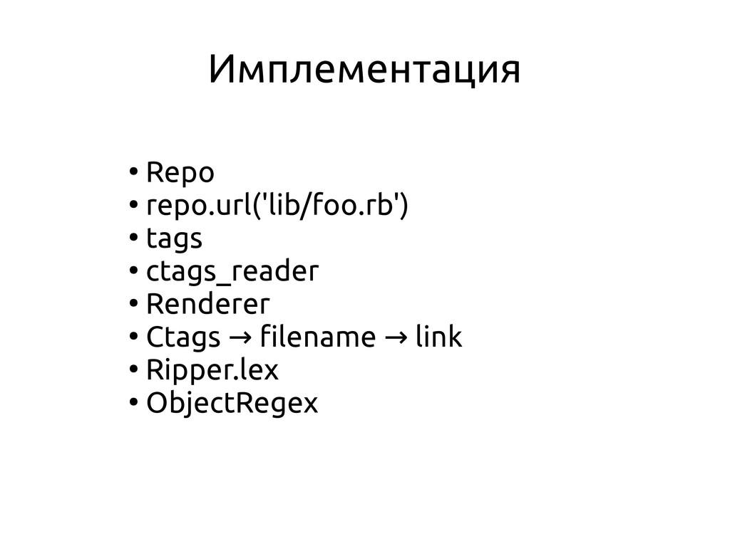 Имплементация ● Repo ● repo.url('lib/foo.rb') ●...