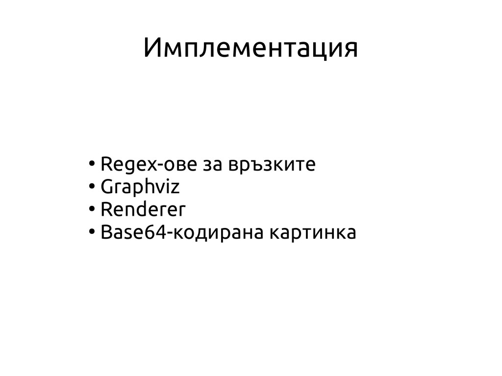 Имплементация ● Regex-ове за връзките ● Graphvi...