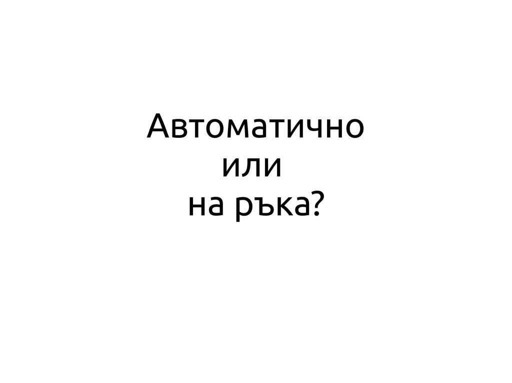 Автоматично или на ръка?