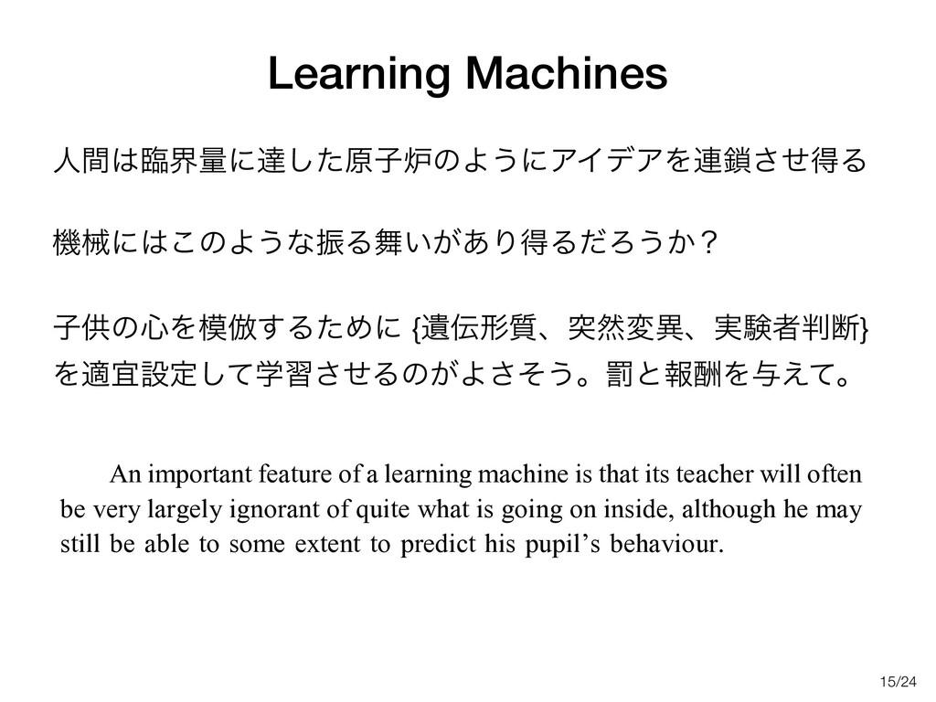/24 Learning Machines ਓؒྟքྔʹୡͨ͠ݪࢠͷΑ͏ʹΞΠσΞΛ࿈͞...