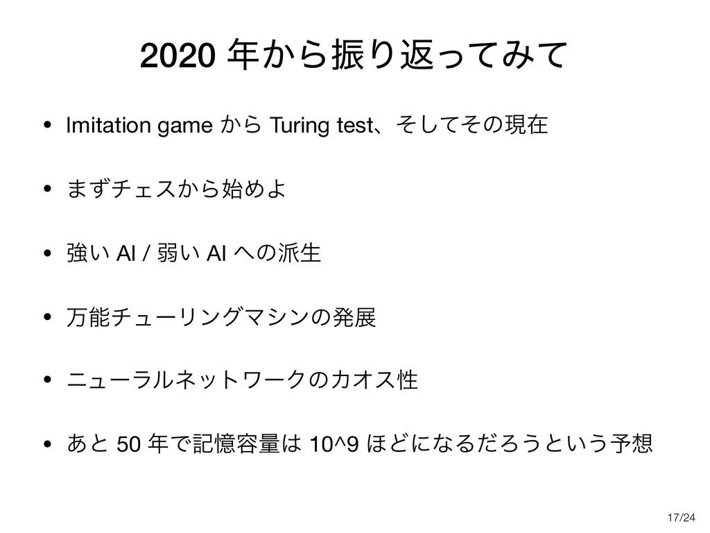 /24 2020 ͔ΒৼΓฦͬͯΈͯ • Imitation game ͔Β Turing ...