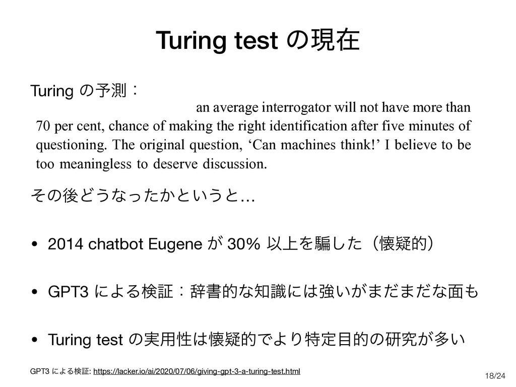 /24 Turing test ͷݱࡏ Turing ͷ༧ଌɿ   ͦͷޙͲ͏ͳ͔ͬͨͱ...