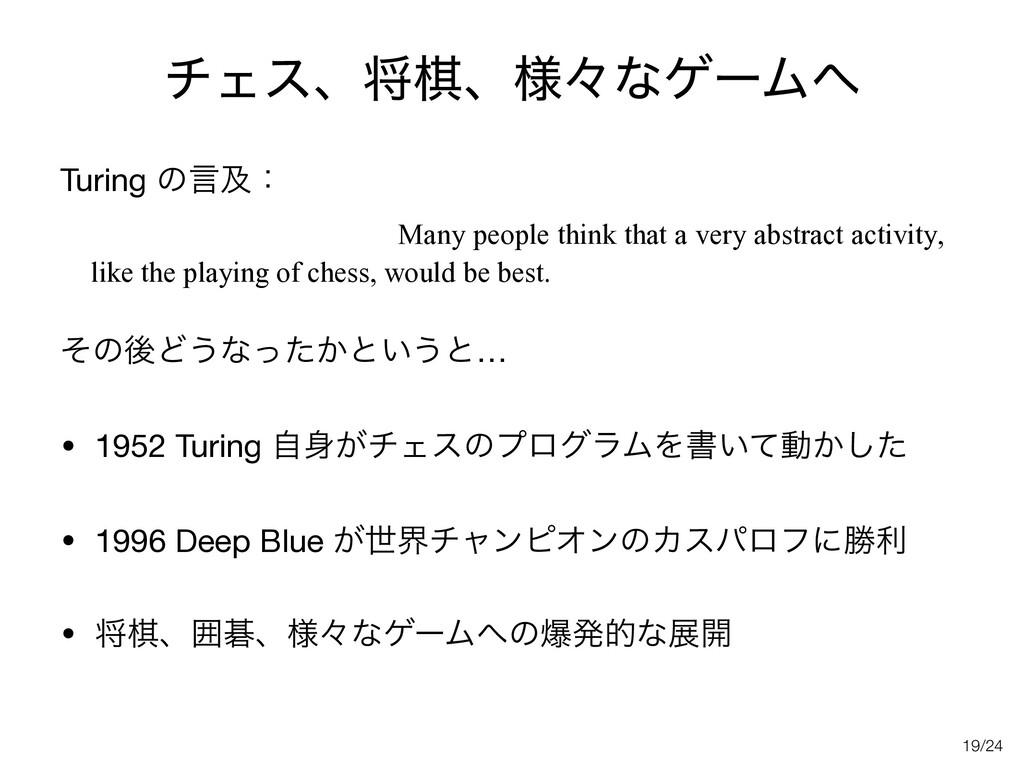 /24 νΣεɺকعɺ༷ʑͳήʔϜ Turing ͷݴٴɿ  ͦͷޙͲ͏ͳ͔ͬͨͱ͍͏ͱ...