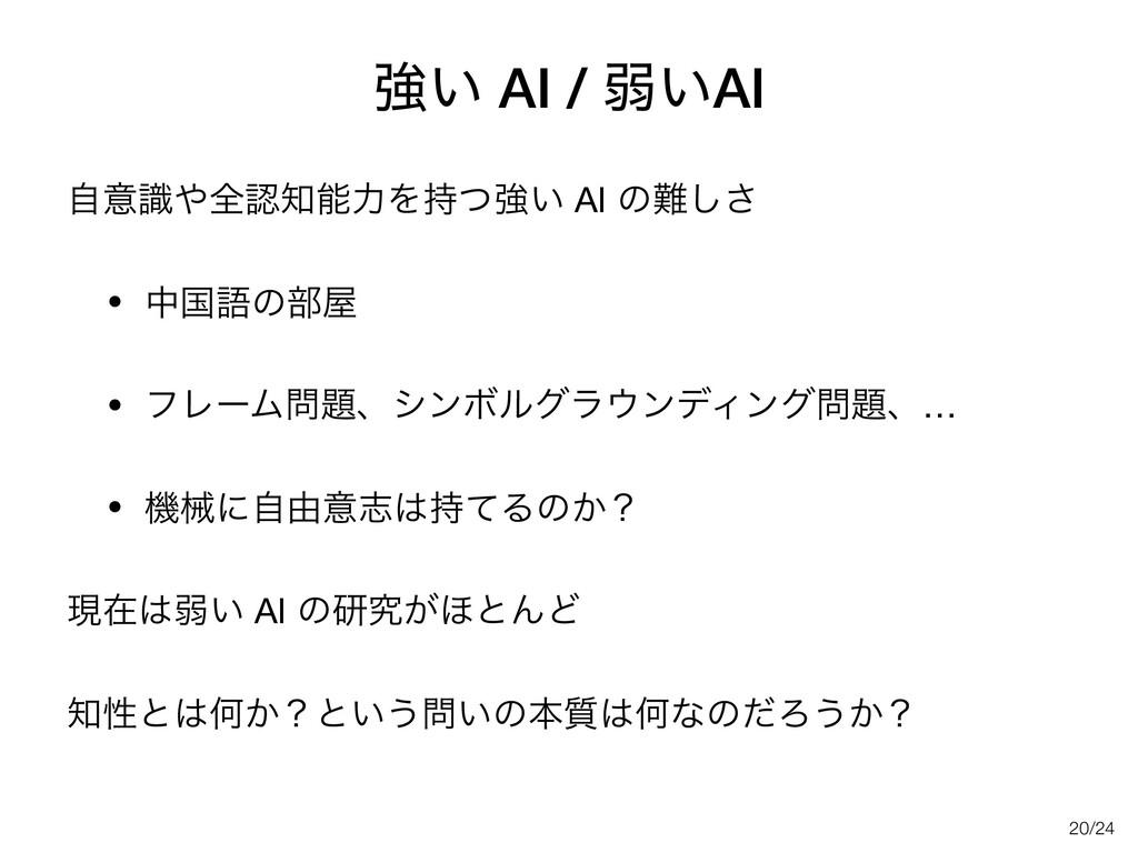 /24 ڧ͍ AI / ऑ͍AI ࣗҙࣝશྗΛͭڧ͍ AI ͷ͠͞  • தࠃޠͷ...