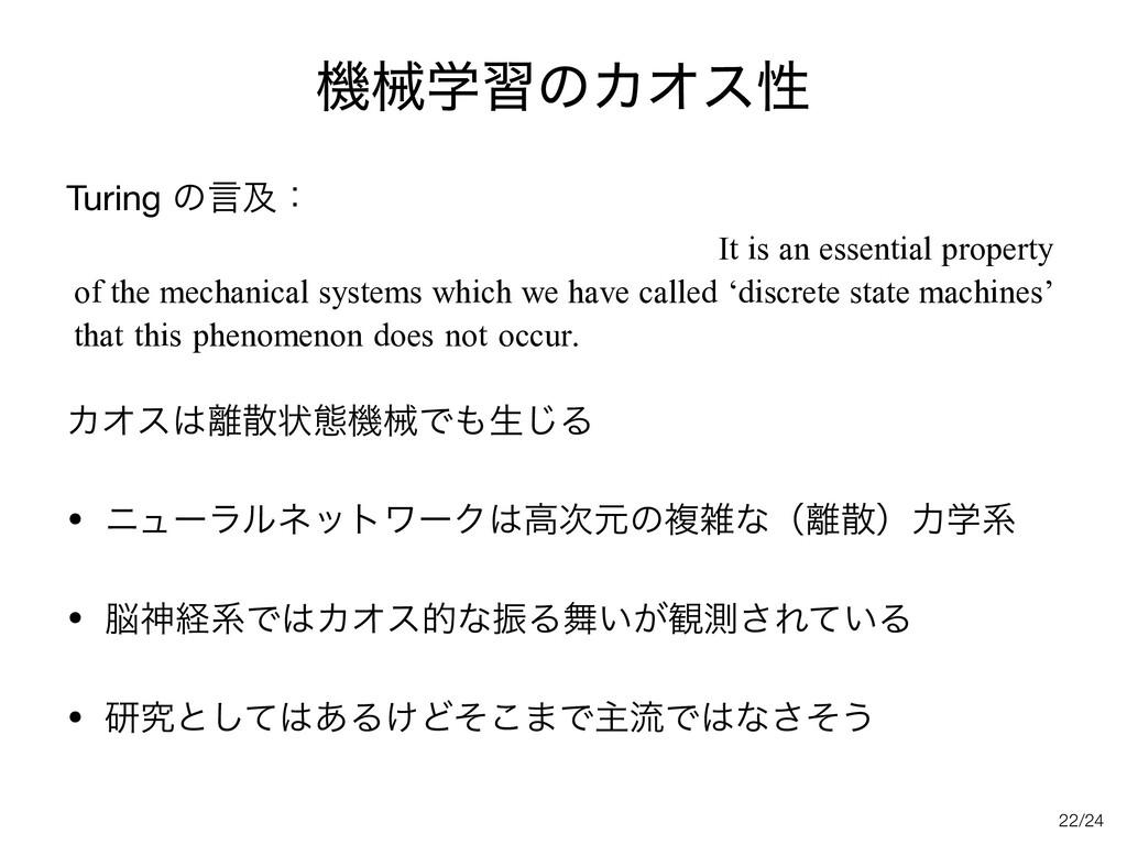 /24 ػցֶशͷΧΦεੑ Turing ͷݴٴɿ     ΧΦεঢ়ଶػցͰ...