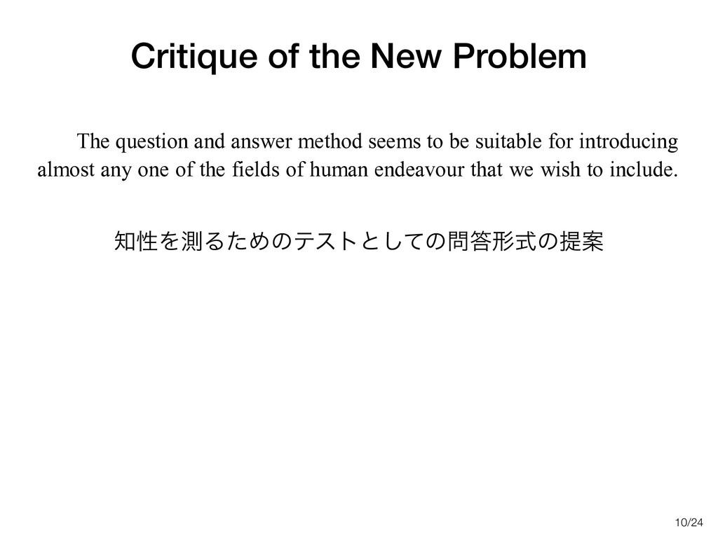 /24 Critique of the New Problem ੑΛଌΔͨΊͷςετͱͯ͠ͷ...