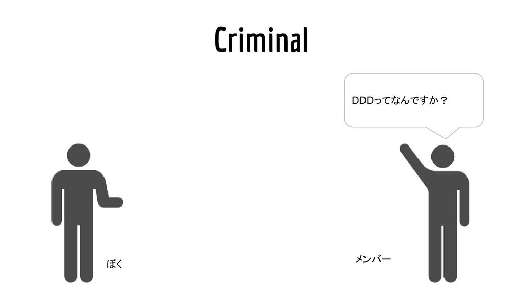 Criminal DDDってなんですか? ぼく メンバー