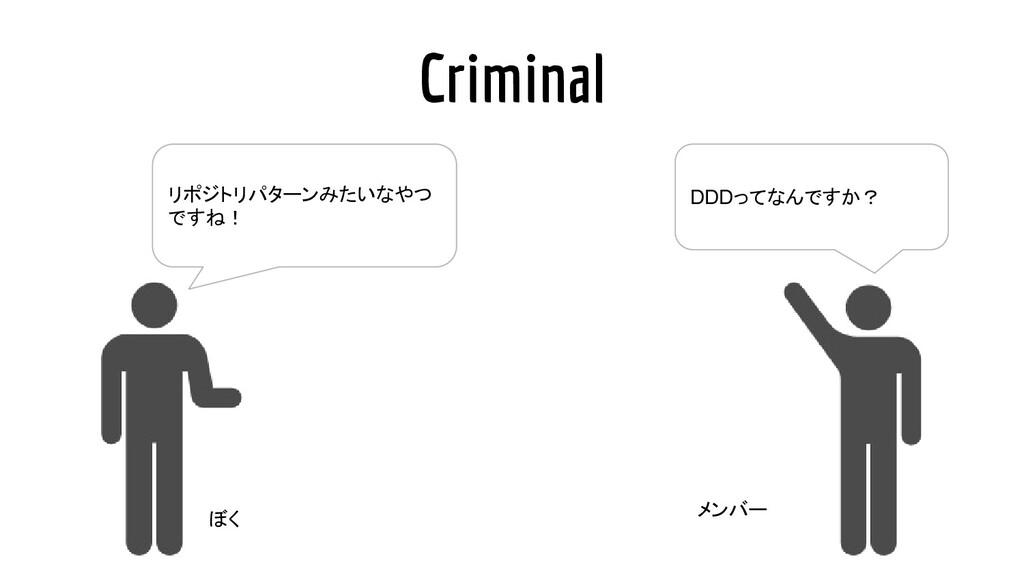 Criminal DDDってなんですか? リポジトリパターンみたいなやつ ですね! ぼく メン...