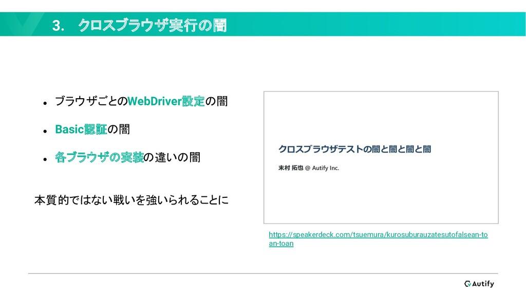3. クロスブラウザ実行の闇 ● ブラウザごとのWebDriver設定の闇 ● Basic認証...