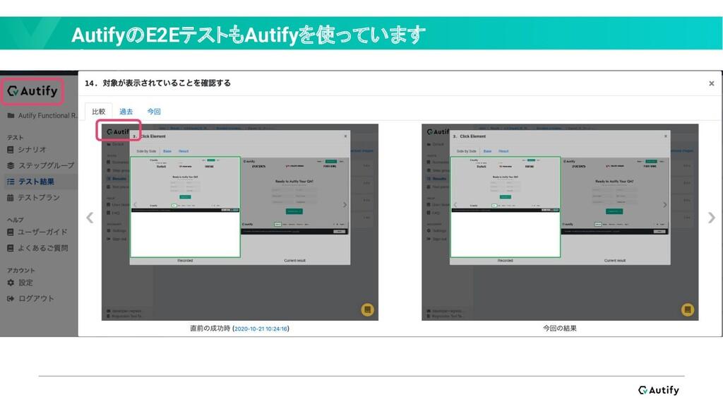 AutifyのE2EテストもAutifyを使っています す!