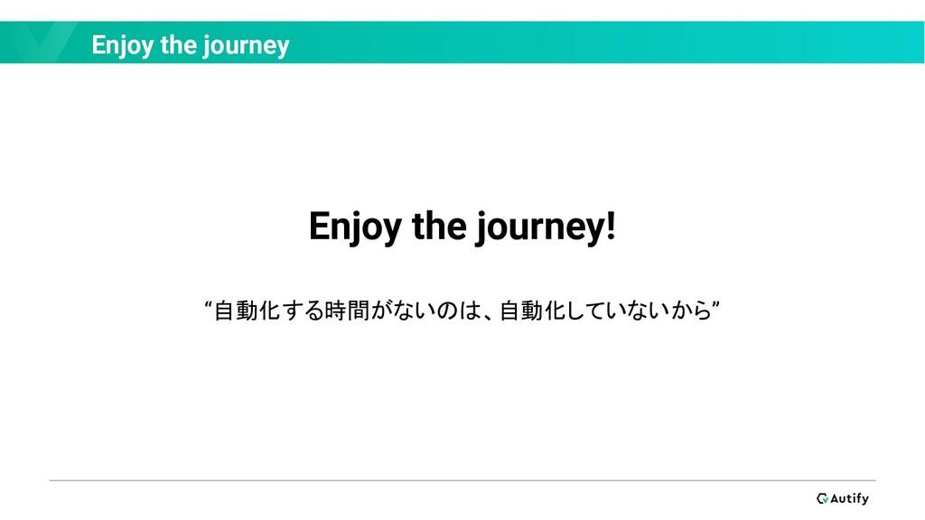 """Enjoy the journey Enjoy the journey! """"自動化する時間がな..."""