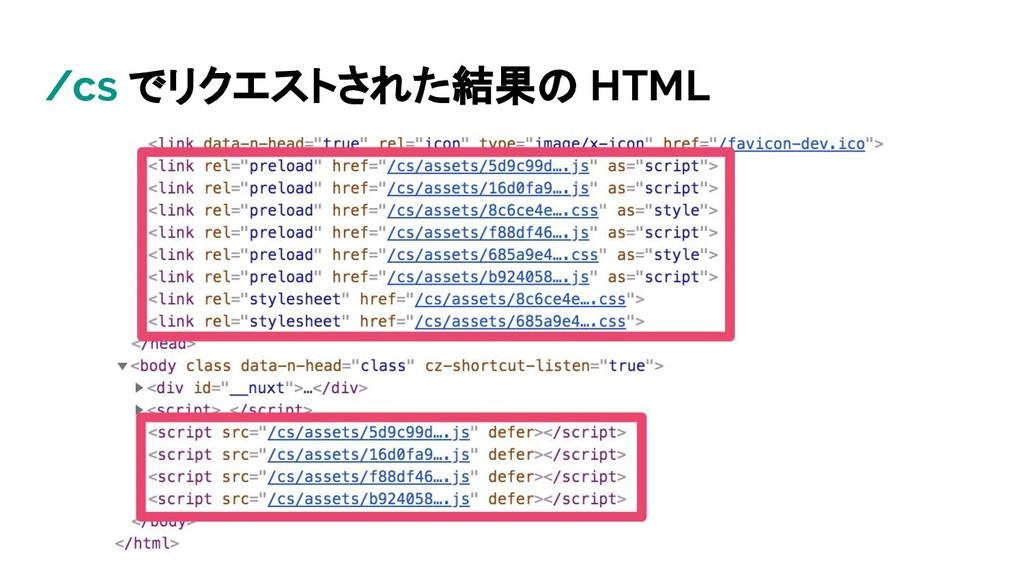 /cs でリクエストされた結果の HTML