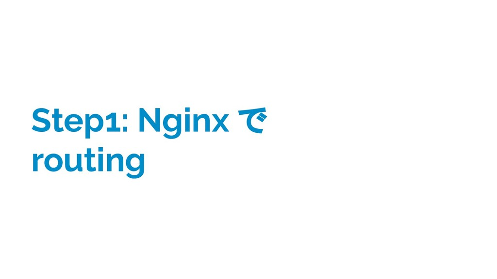 Step1: Nginx で routing