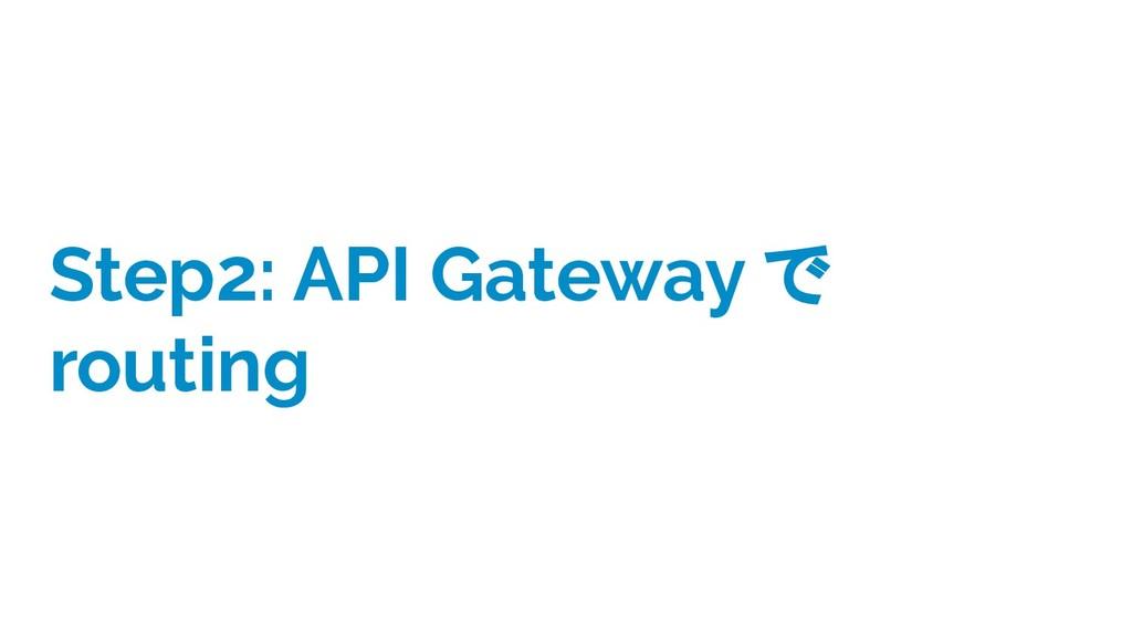 Step2: API Gateway で routing