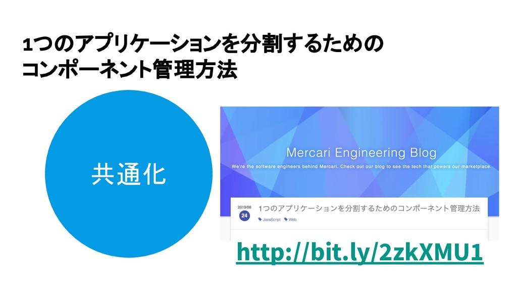 1つのアプリケーションを分割するための コンポーネント管理方法 共通化 http://bit....