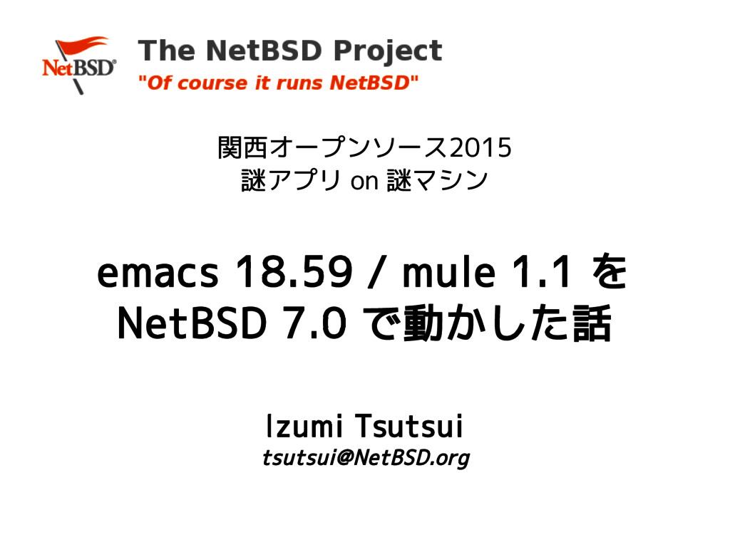 emacs 18.59 / mule 1.1 を NetBSD 7.0 で動かした話 関西オー...