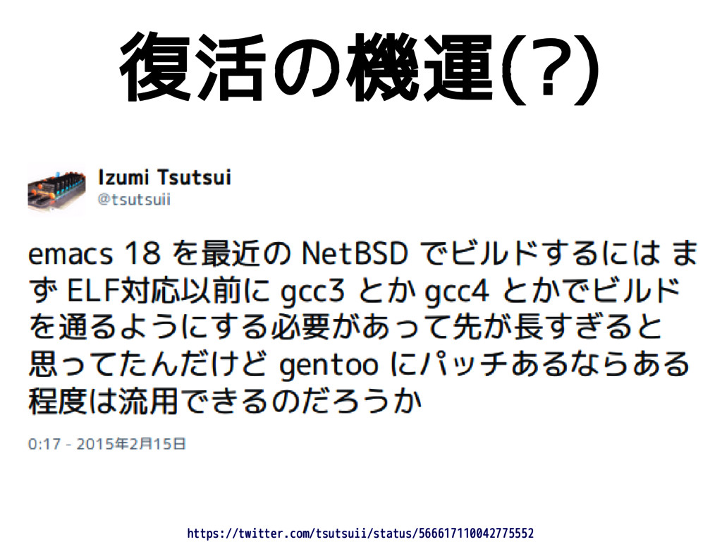 復活の機運(?) https://twitter.com/tsutsuii/status/56...
