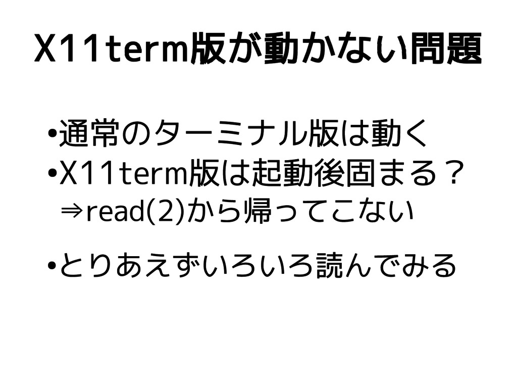 X11term版が動かない問題 ● 通常のターミナル版は動く ● X11term版は起動後固ま...