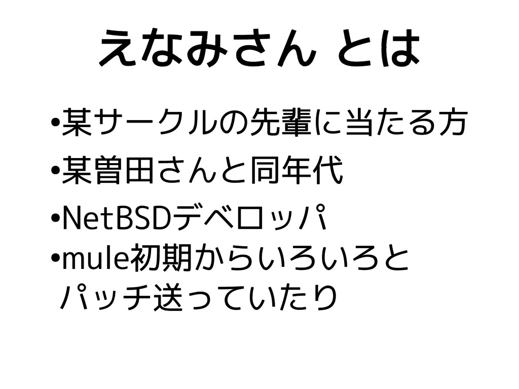 えなみさん とは ● 某サークルの先輩に当たる方 ● 某曽田さんと同年代 ● NetBSDデベ...