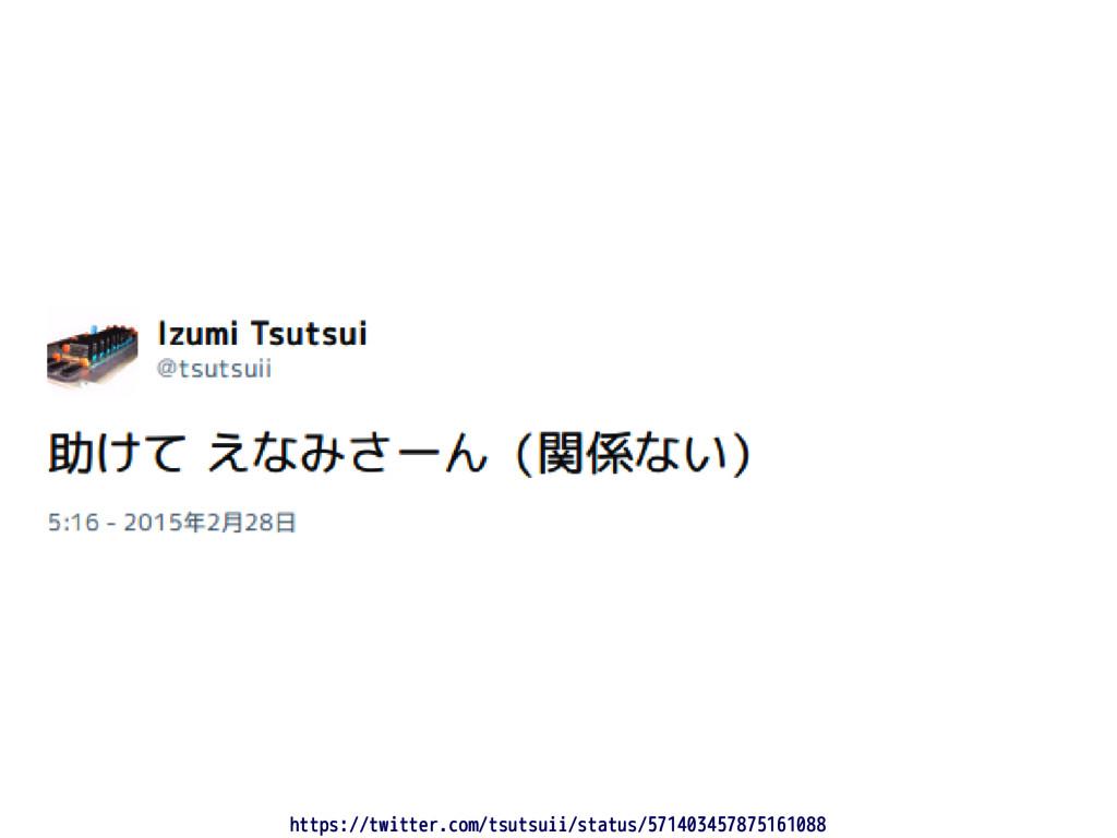 https://twitter.com/tsutsuii/status/57140345787...