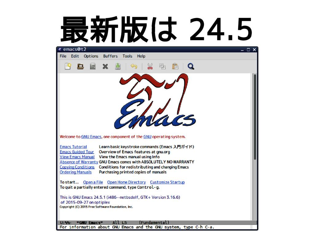 最新版は 24.5