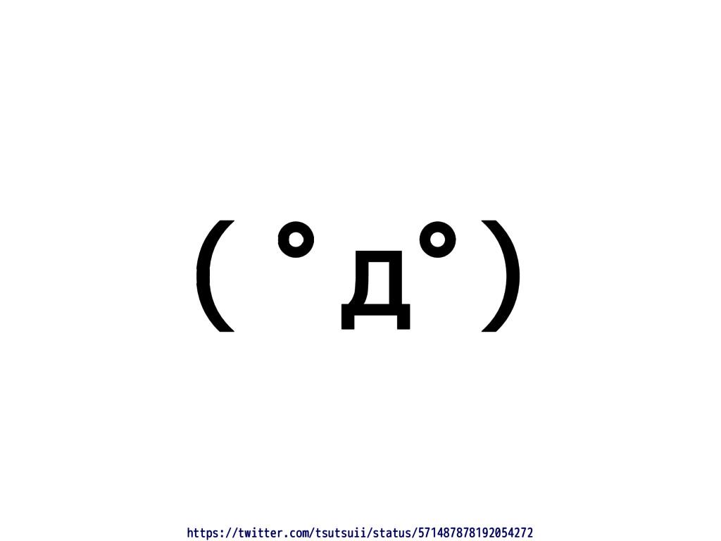 ( ゚д゚) https://twitter.com/tsutsuii/status/5714...