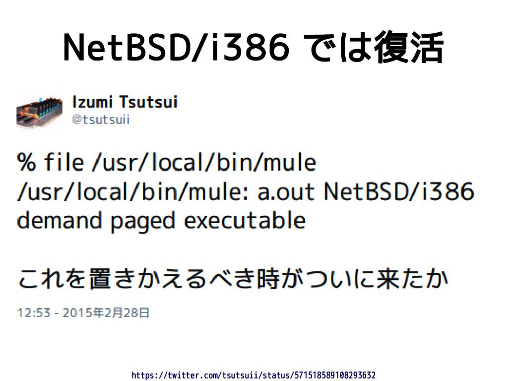 NetBSD/i386 では復活 https://twitter.com/tsutsuii/s...
