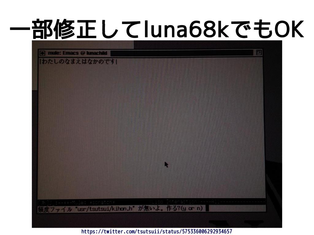 一部修正してluna68kでもOK https://twitter.com/tsutsuii/...