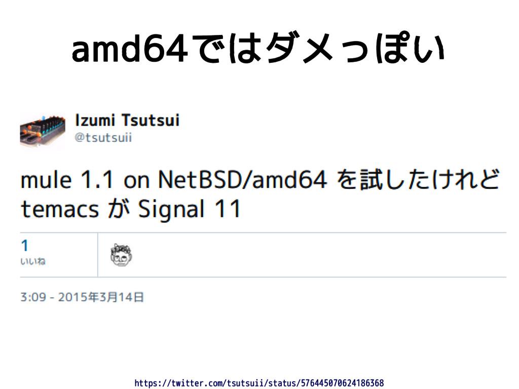amd64ではダメっぽい https://twitter.com/tsutsuii/statu...