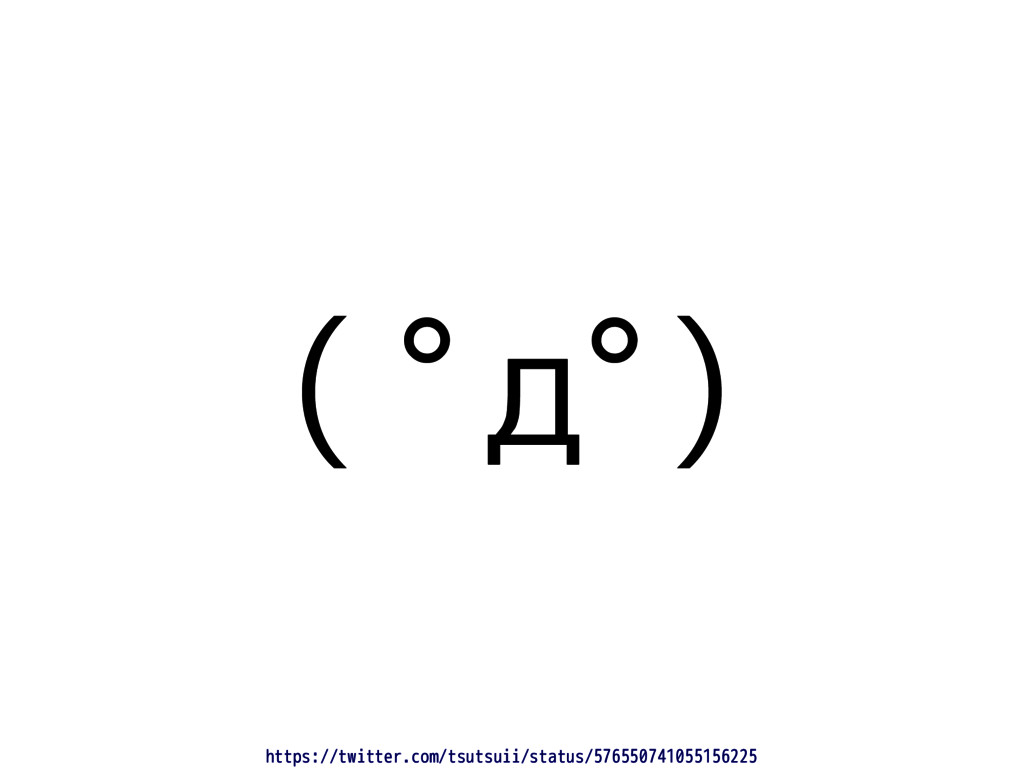( ゚д゚) https://twitter.com/tsutsuii/status/5765...