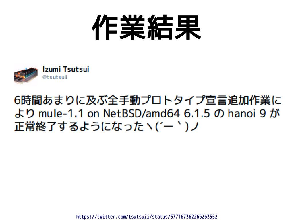 作業結果 https://twitter.com/tsutsuii/status/577167...