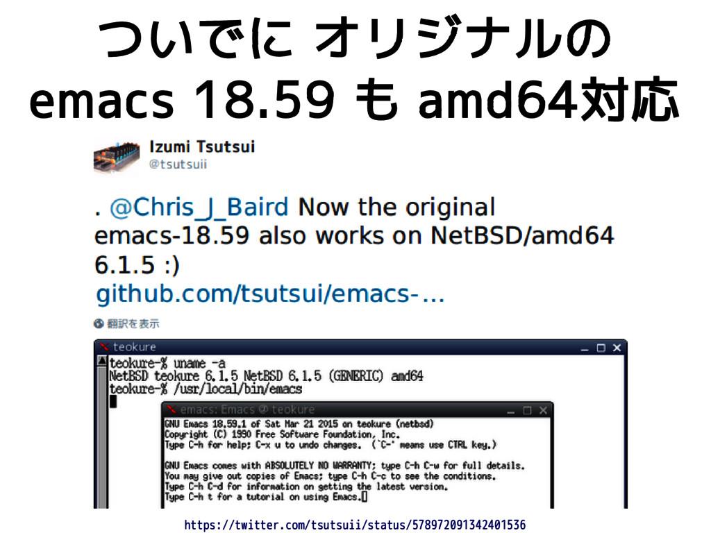 ついでに オリジナルの emacs 18.59 も amd64対応 https://twitt...