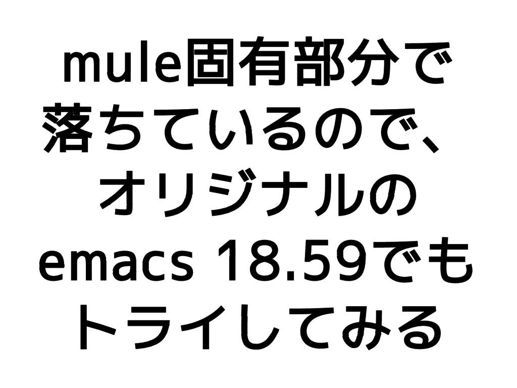 mule固有部分で 落ちているので、 オリジナルの emacs 18.59でも トライしてみる