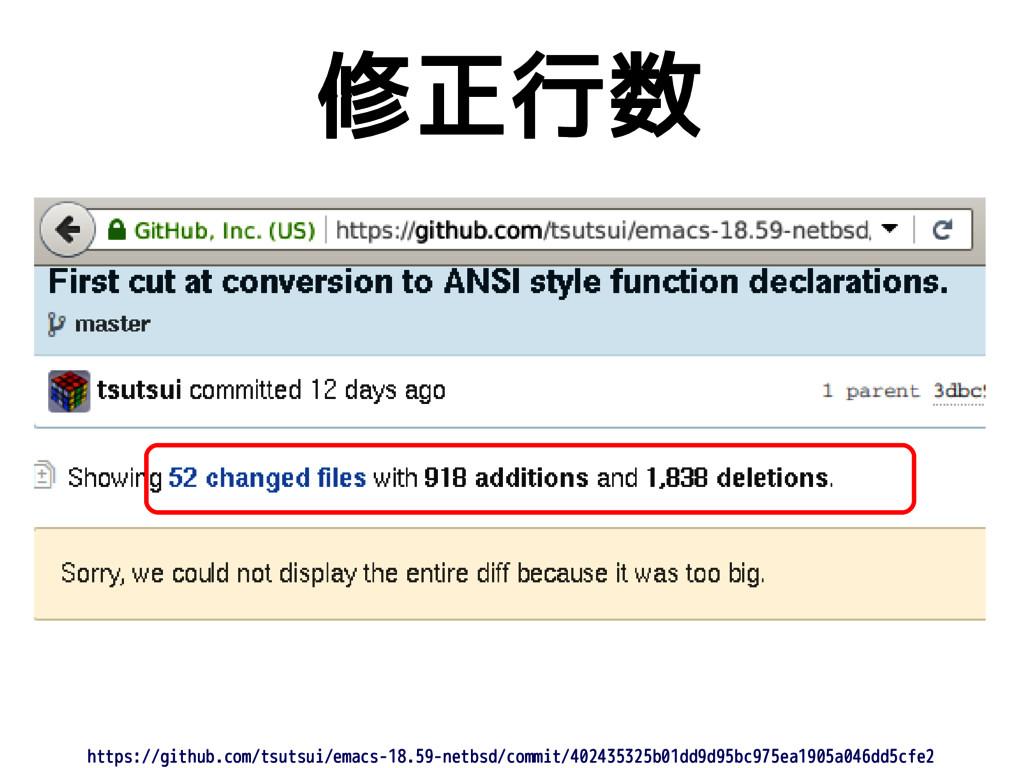 修正行数 https://github.com/tsutsui/emacs-18.59-net...