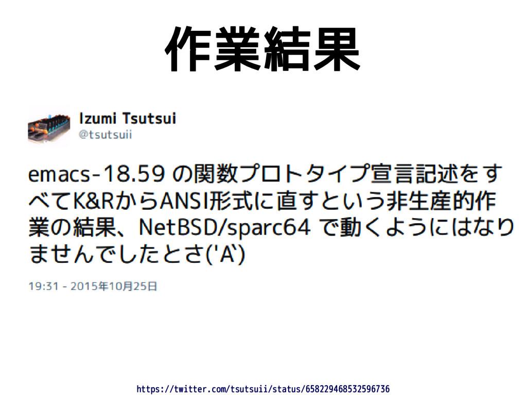 作業結果 https://twitter.com/tsutsuii/status/658229...
