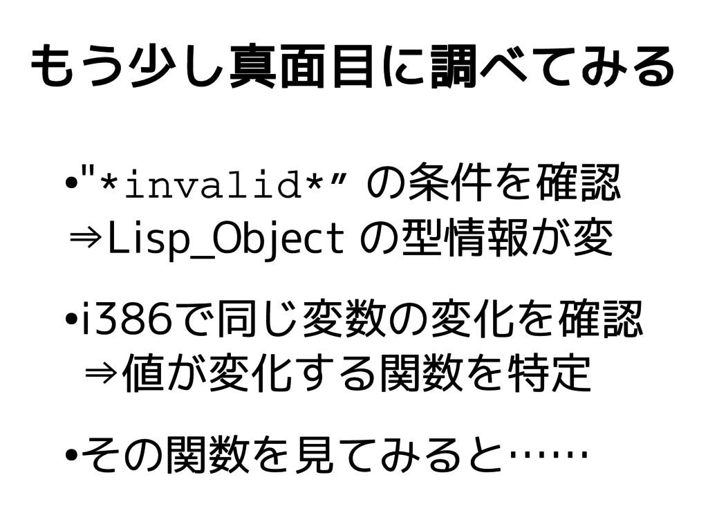 """もう少し真面目に調べてみる ● """"*invalid*"""" の条件を確認 ⇒Lisp_Object..."""