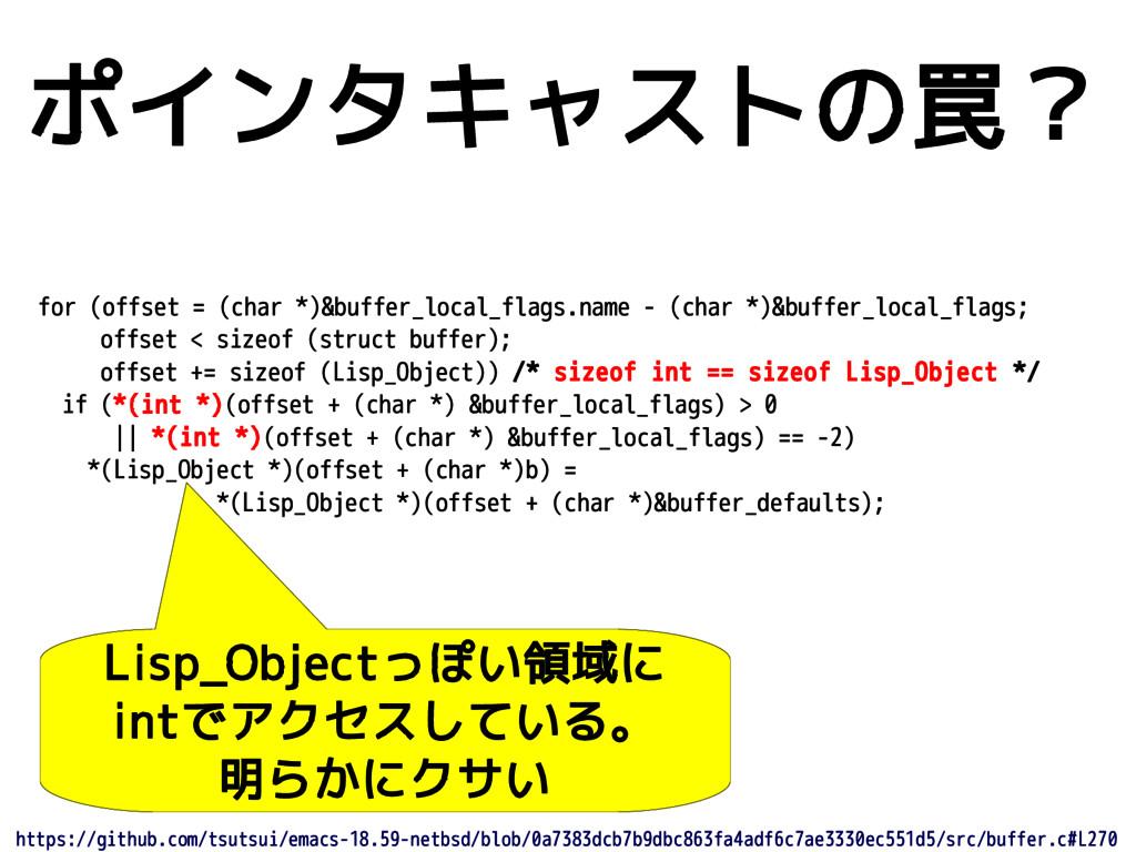 ポインタキャストの罠? for (offset = (char *)&buffer_local...