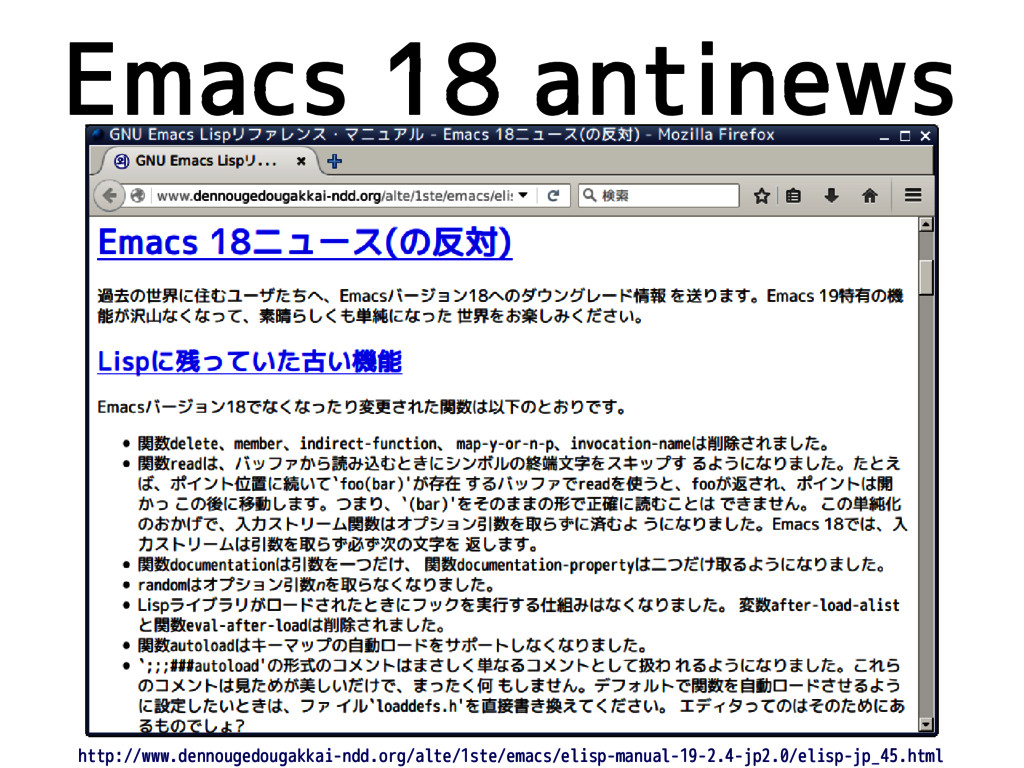 Emacs 18 antinews http://www.dennougedougakkai-...