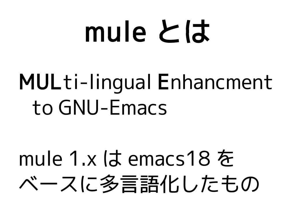 MULti-lingual Enhancment to GNU-Emacs mule 1.x ...