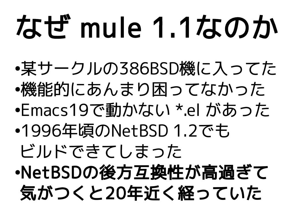 なぜ mule 1.1なのか ● 某サークルの386BSD機に入ってた ● 機能的にあんまり困...