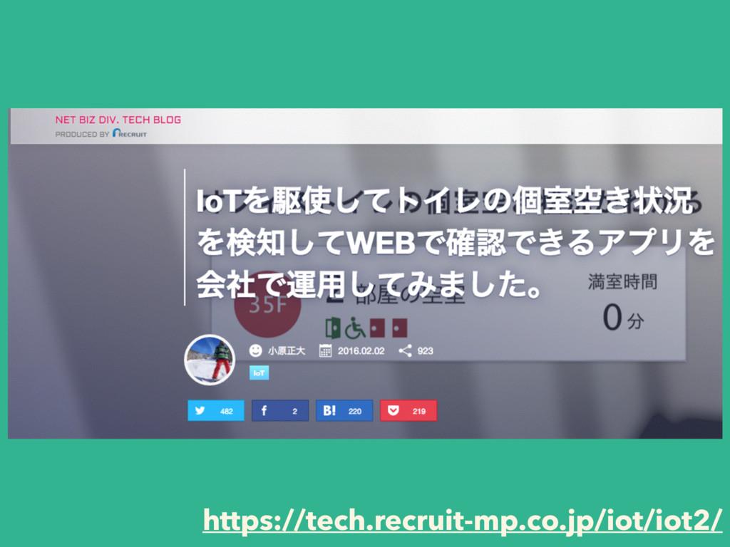 https://tech.recruit-mp.co.jp/iot/iot2/