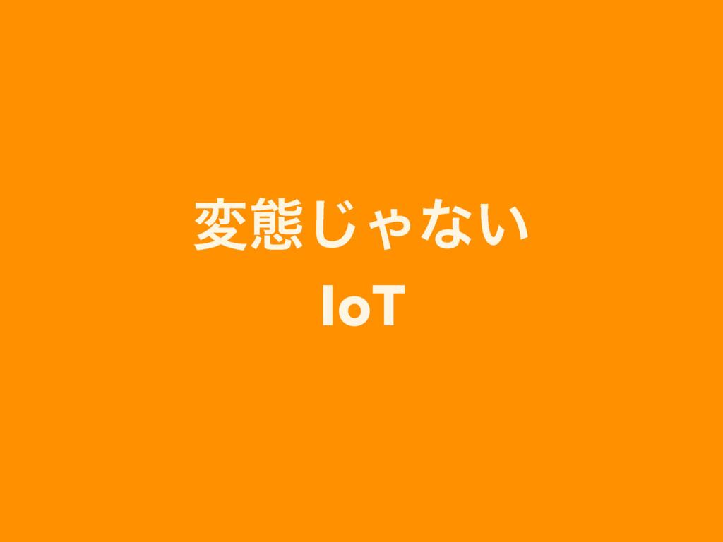 มଶ͡Όͳ͍ IoT