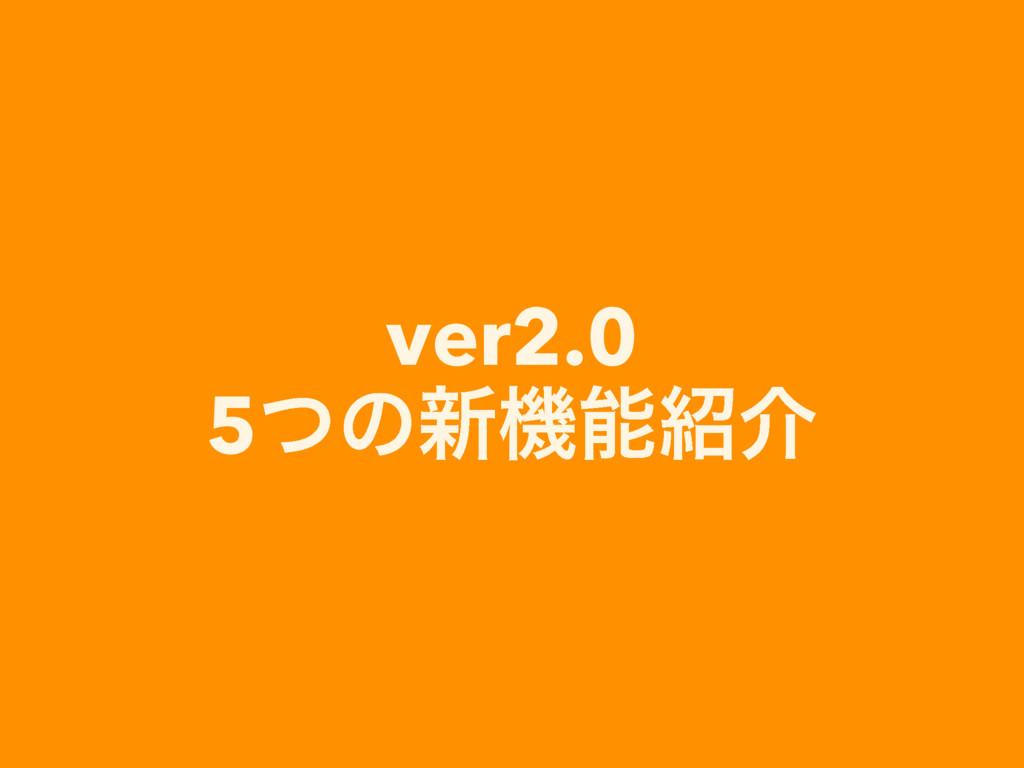 ver2.0 5ͭͷ৽ػհ
