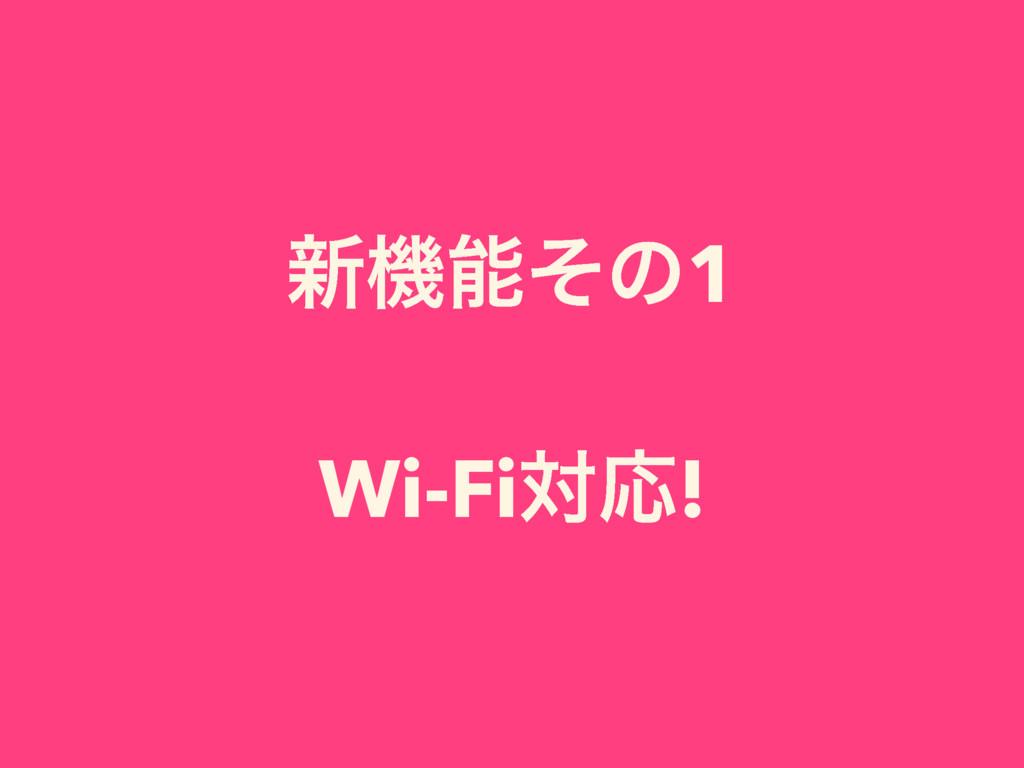 ৽ػͦͷ1 Wi-FiରԠ!