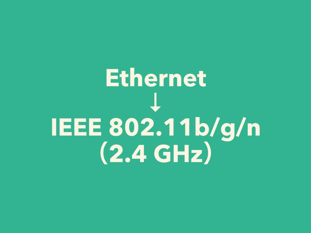 Ethernet ↓ IEEE 802.11b/g/n ʢ2.4 GHzʣ