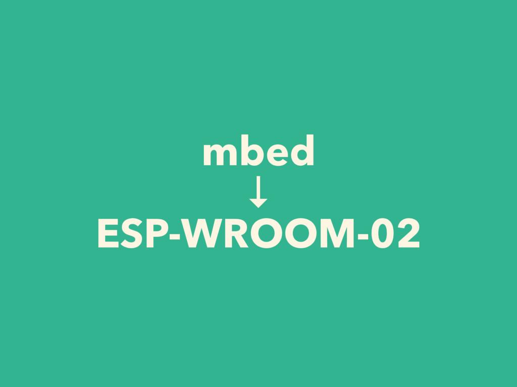 mbed ↓ ESP-WROOM-02