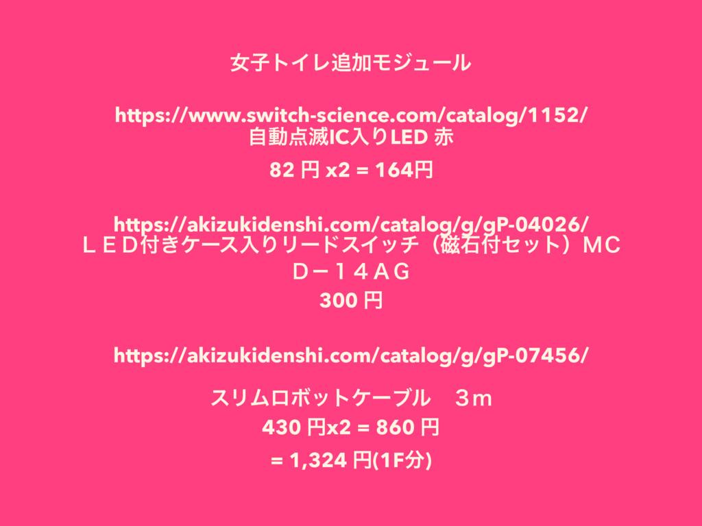 ঁࢠτΠϨՃϞδϡʔϧ https://www.switch-science.com/cat...
