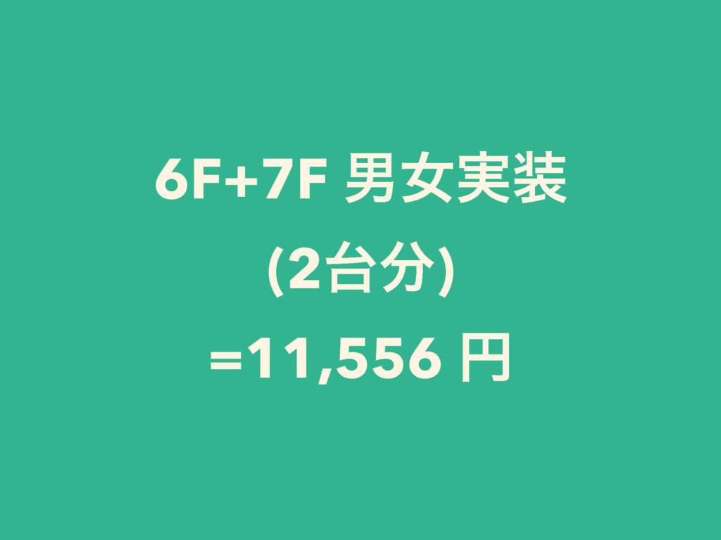 6F+7F உঁ࣮ (2) =11,556 ԁ