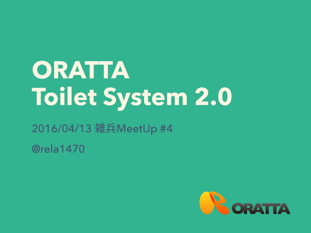 ORATTA Toilet System 2.0 2016/04/13 ฌMeetUp #4...
