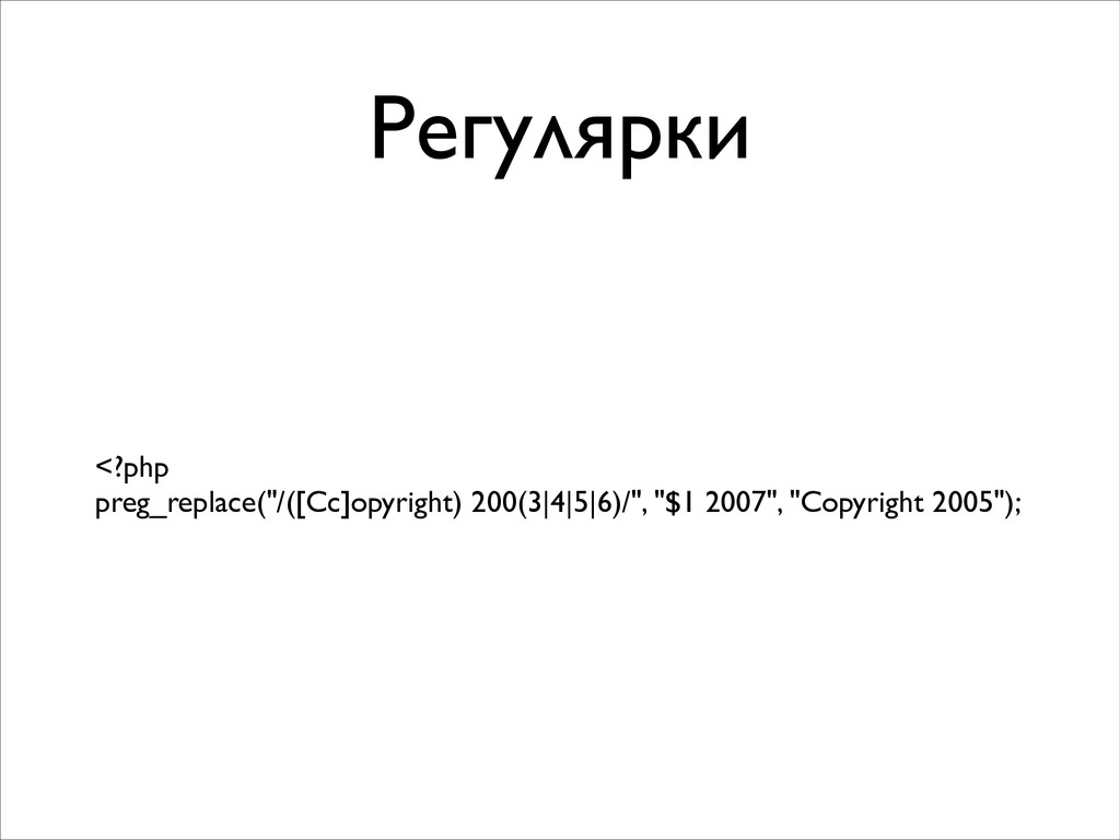Регулярки <?php	 
